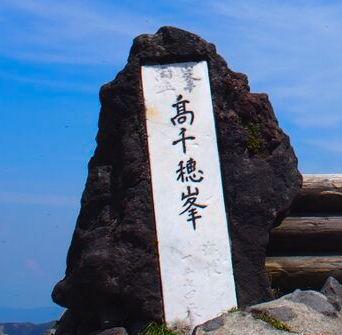 宮崎の「高千穂峰」登山でのルートや服装など詳しく紹介します!