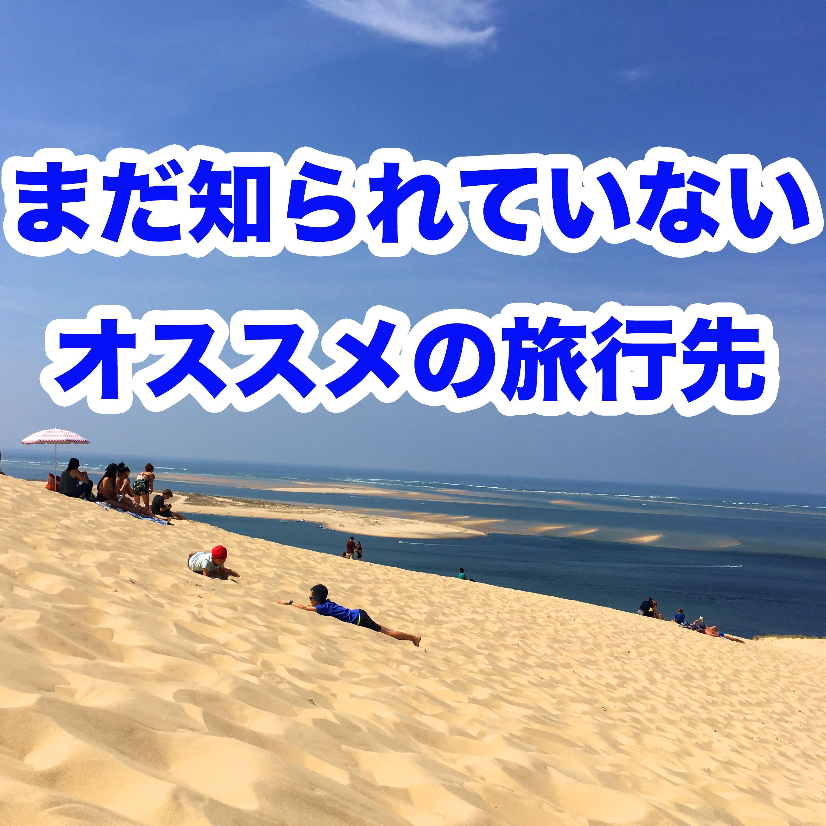 【口コミ体験談】まだ世間に知られていないオススメ海外旅行地を聞いてみました!