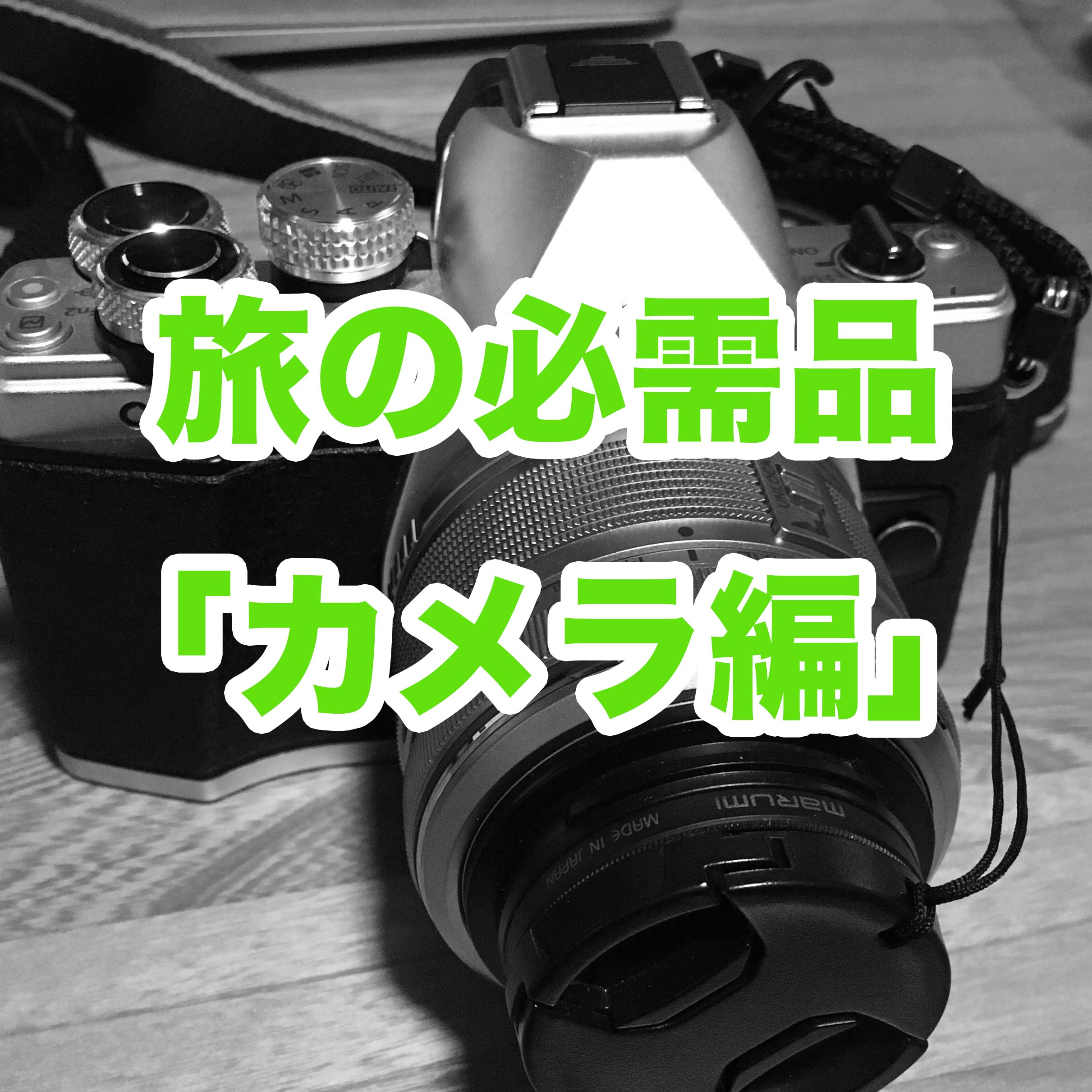 「カメラ編」旅行好き管理人が愛用している旅の必需品は何?