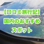 trip-kuchikomi