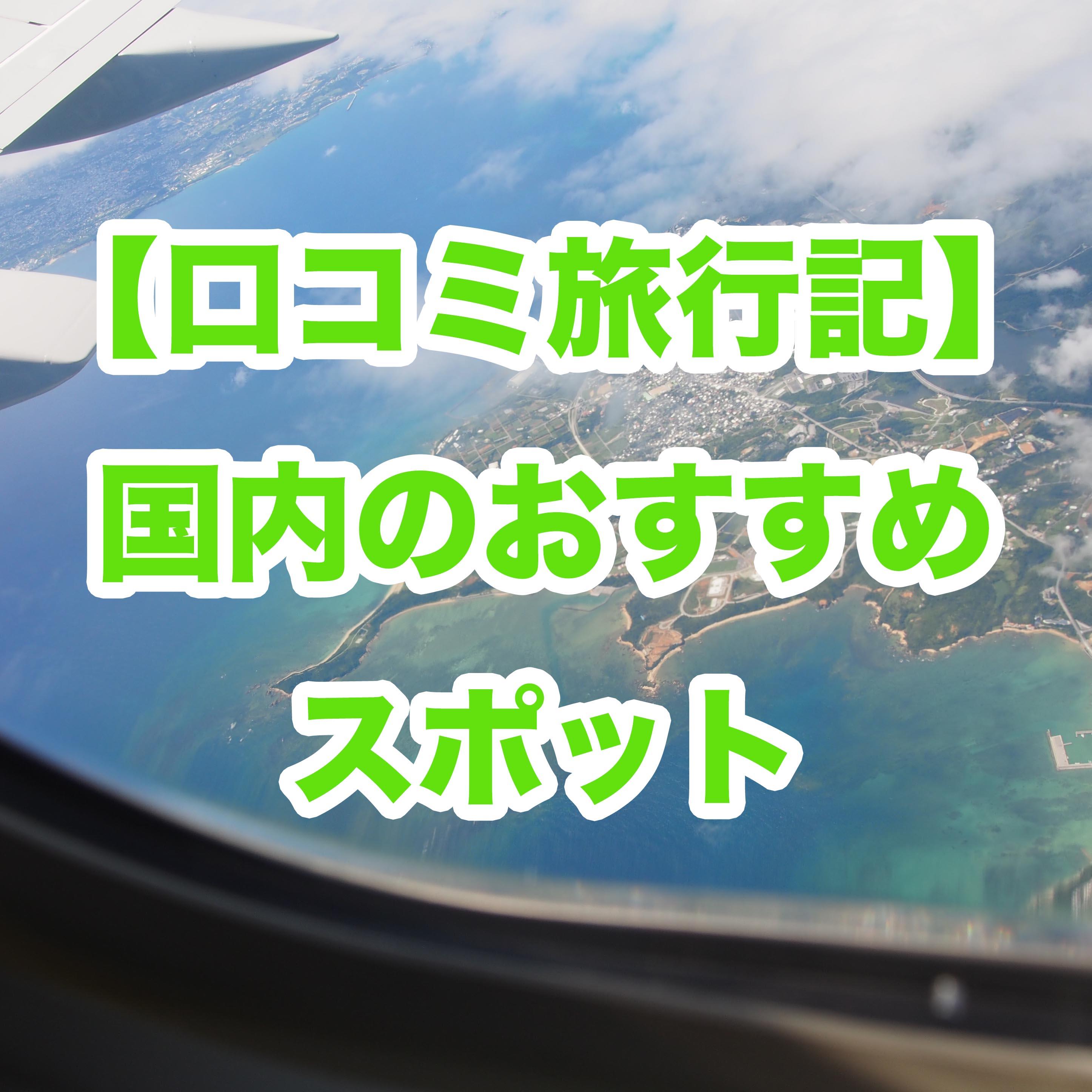 【口コミ旅行記vol.1】知られていない国内のおすすめ旅行スポットについて、旅行通の4名に聞いてみました!
