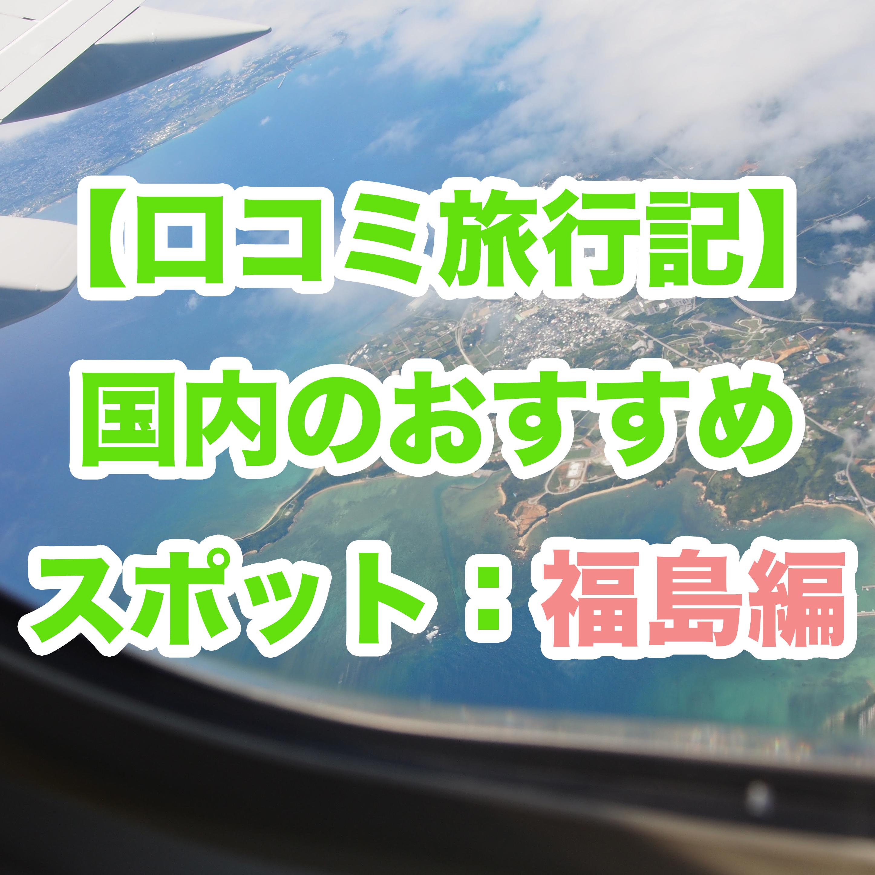 口コミ:福島編